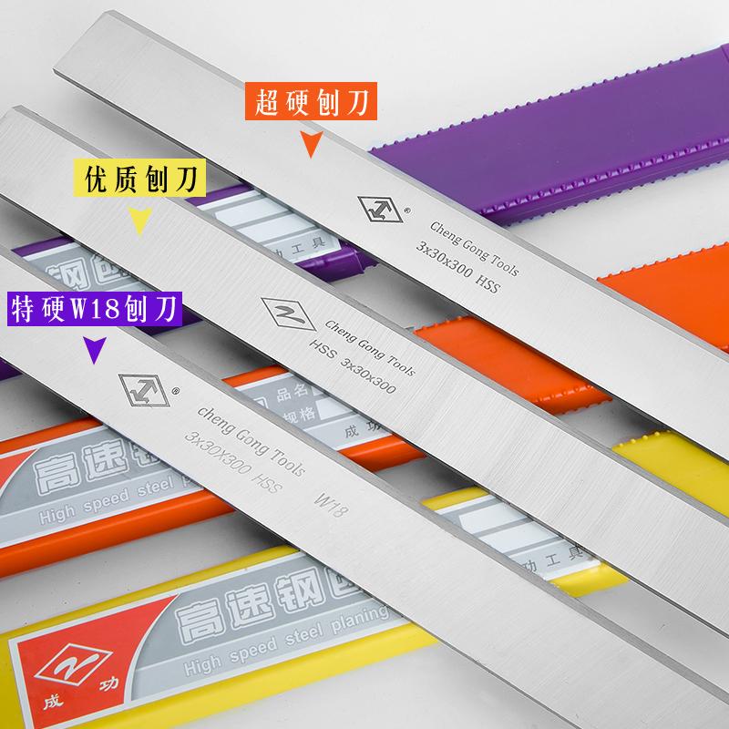 超硬高速钢HSS台刨压刨平刨刀片 锋钢白钢刨刃专刨硬杂木工刨刀片