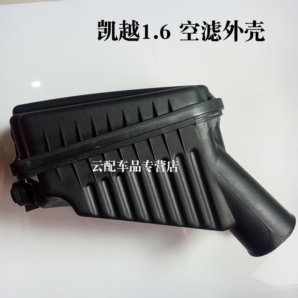 空滤外壳进气空气格滤壳箱总成 HRV 1.8 1.6 原装适用别克新老凯越