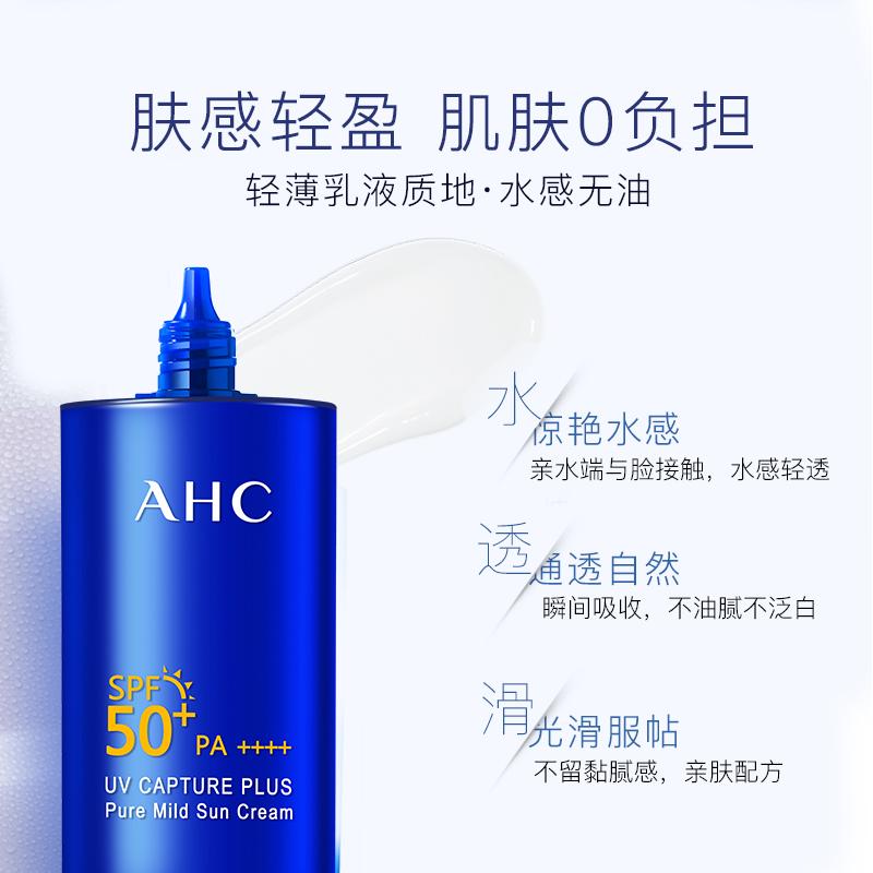AHC防晒霜面部防紫外线隔离女小蓝瓶脸部夏季男士二合一专用正品 No.4
