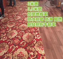 。特价PVC加宽3米或3.3米宽地板革室内地板耐磨防水革加厚地板贴