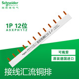 Schneider air switch 1P busbar connection can be cut from Germany copper wiring row bus 12