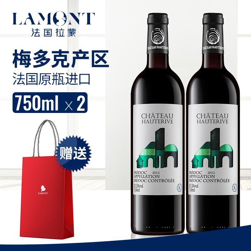 史低!法国原瓶进口:750mlx2支 LAMONT拉蒙 AOC级梅多克干红葡萄酒