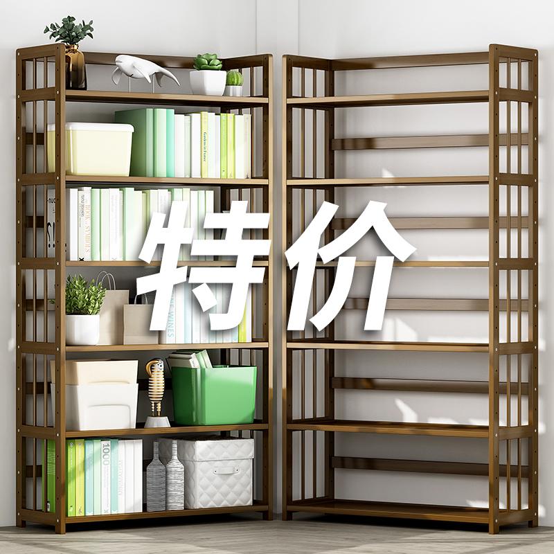 楠竹简易书架落地儿童实木多层学生经济简约小型置物书柜收纳架子