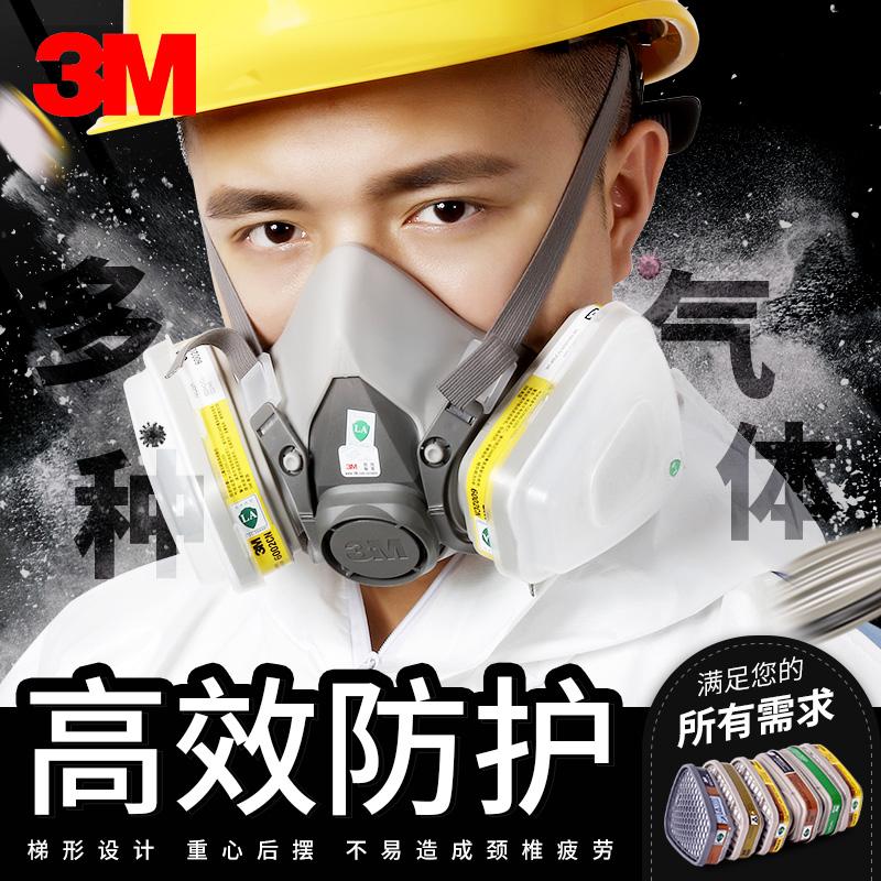 3M防毒面具6200防有機蒸汽化工酸性氣體防異味噴漆農藥防甲醛口罩