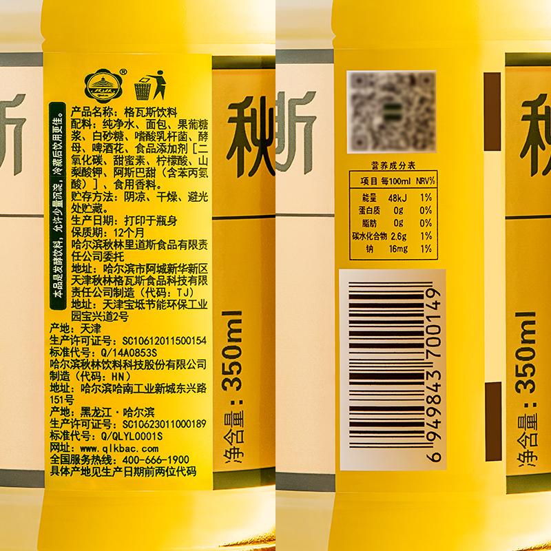 格瓦斯饮料秋林格瓦斯面包发酵饮品哈尔滨特产350ml*12瓶网红饮料