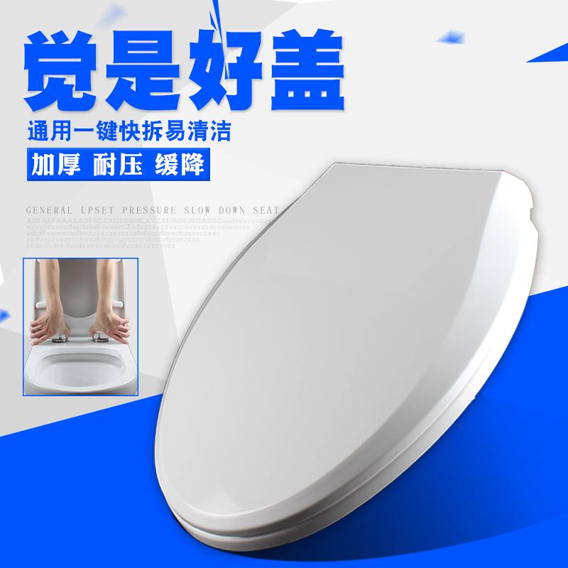 马桶盖板通用坐便盖圈老式马桶盖V型大U型O型加厚缓降厕板上装式