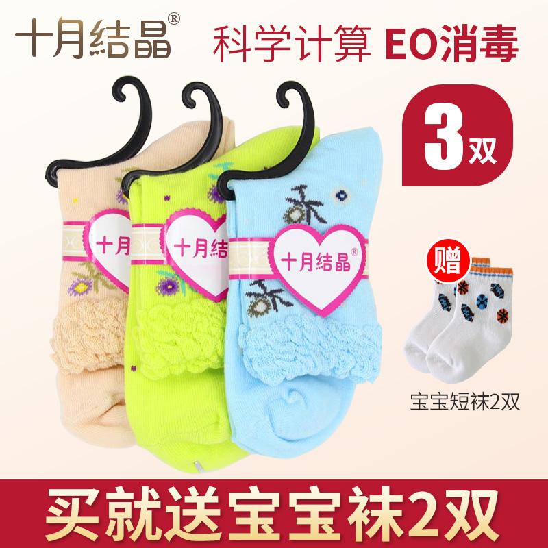 十月結晶孕婦襪子 產婦產後月子襪秋冬款棉襪 舒適鬆口短襪3雙