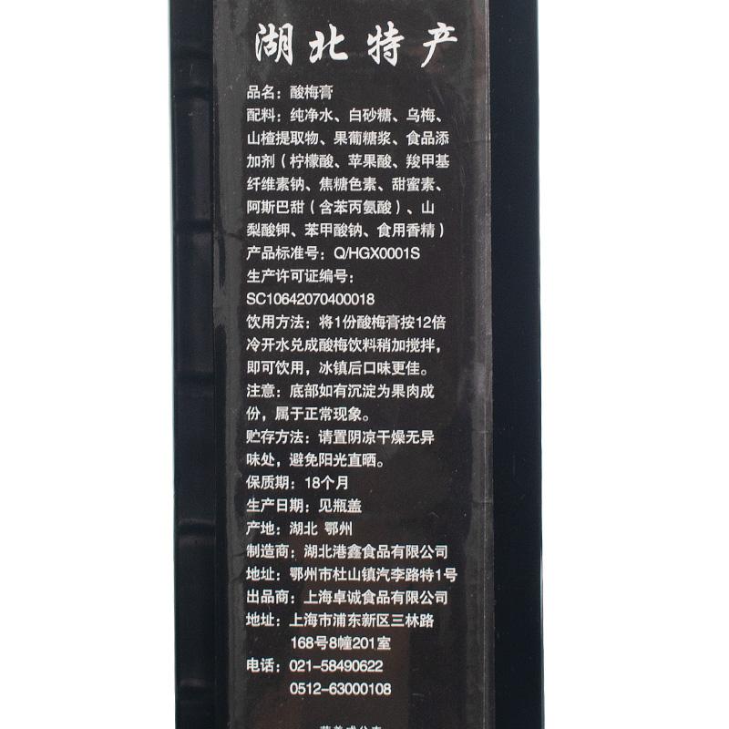 茶颜公举 酸梅膏 浓缩酸梅汤 乌梅汁 冲调饮料 酸梅汤原料 1kg