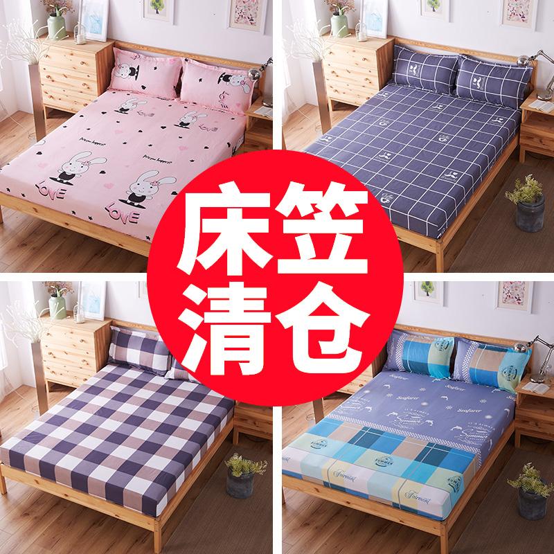 床笠席夢思保護套 床罩 床裙 床墊套單件防滑床套床單床包防塵罩