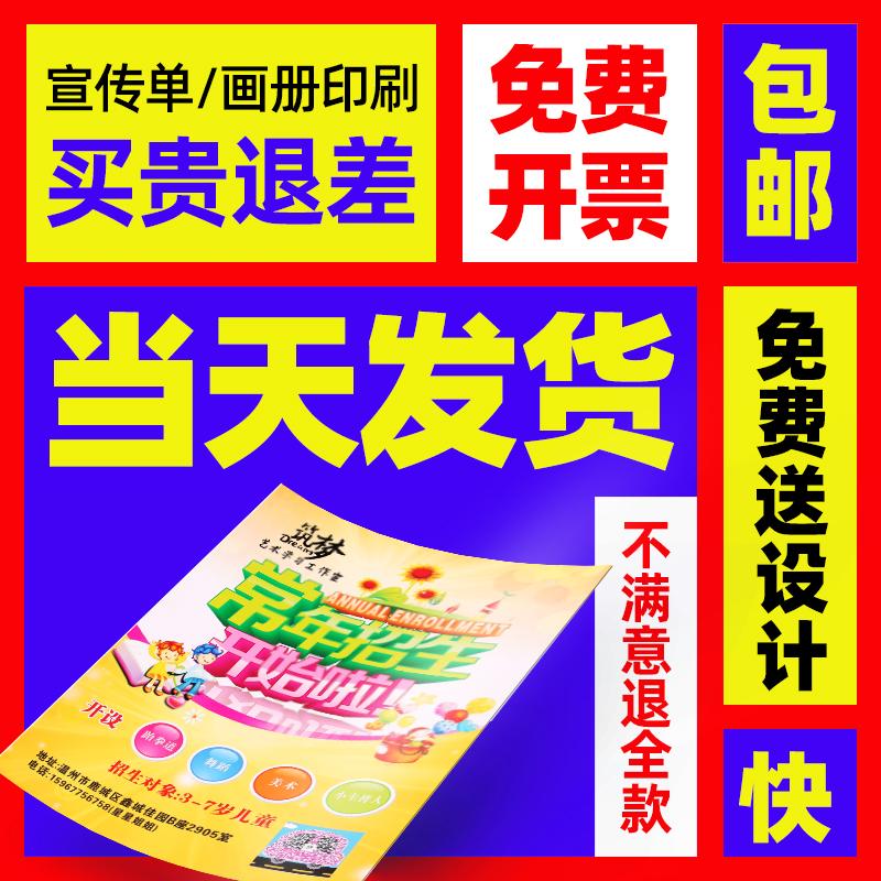 宣传单印制彩页印刷画册宣传册广告设计海报定做dm单页三折页制作