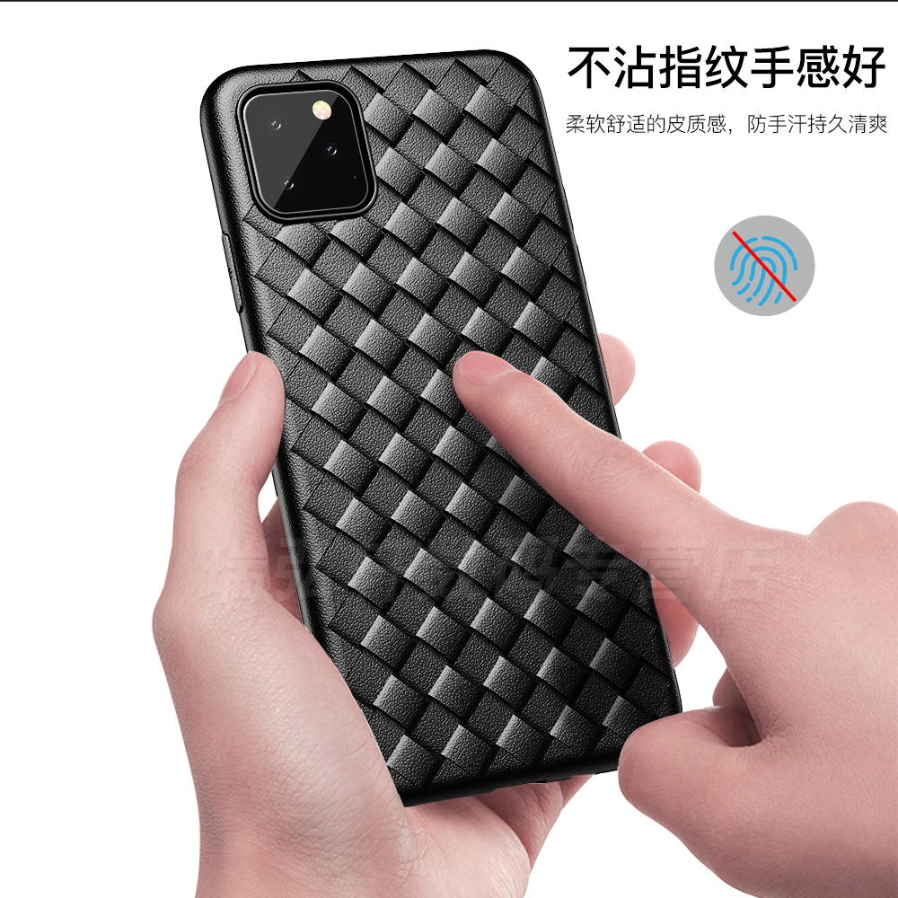 iPhone11手机壳新款iPhone SE软硅胶编织皮纹11 Pro Max防摔套7Plus壳XR保护壳Xs Max个