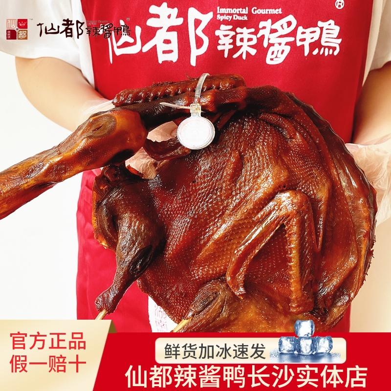 仙都辣酱鸭湖南醴陵特产正宗特辣香辣酱板鸭风干全鸭鸭货零食小吃