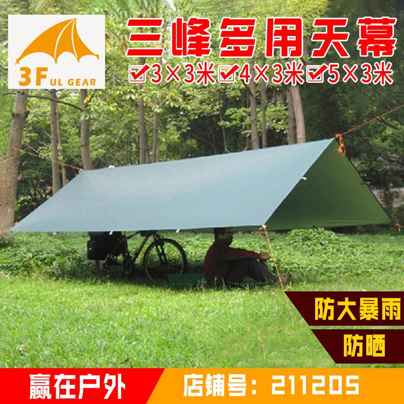 防雨防晒遮阳棚铝杆 超轻超大多用途天幕布露营帐篷 三峰户外天幕