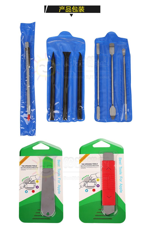 金属拆机棒拆机片撬片耐折手机笔记本开机片撬棒撬棍刮屏维修