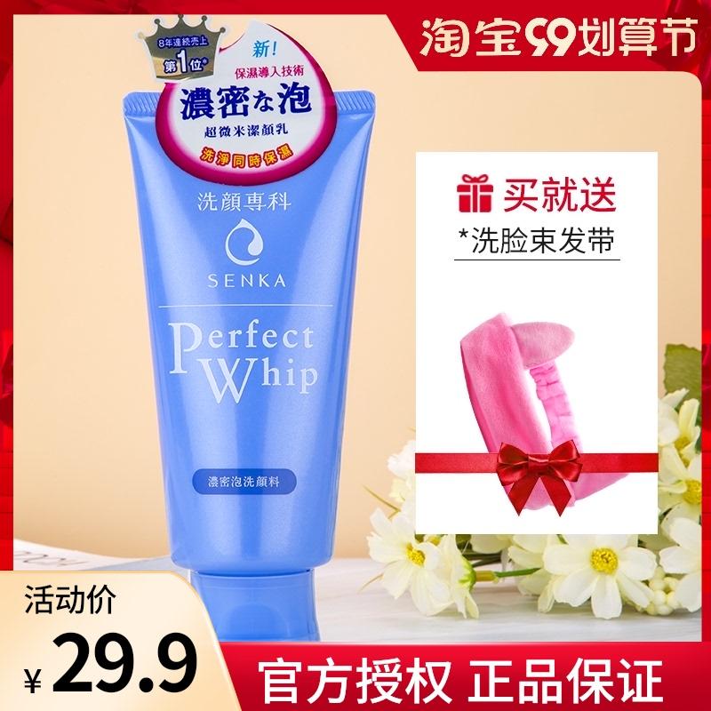日本资生堂洗面奶洗颜专科深层清洁毛孔控油保湿补水女学生洁面乳