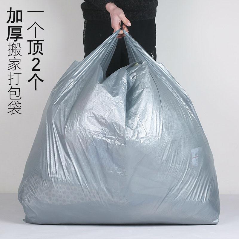 大號塑料袋加厚銀色黑色大袋子收納打包搬家袋一次性手提式垃圾袋