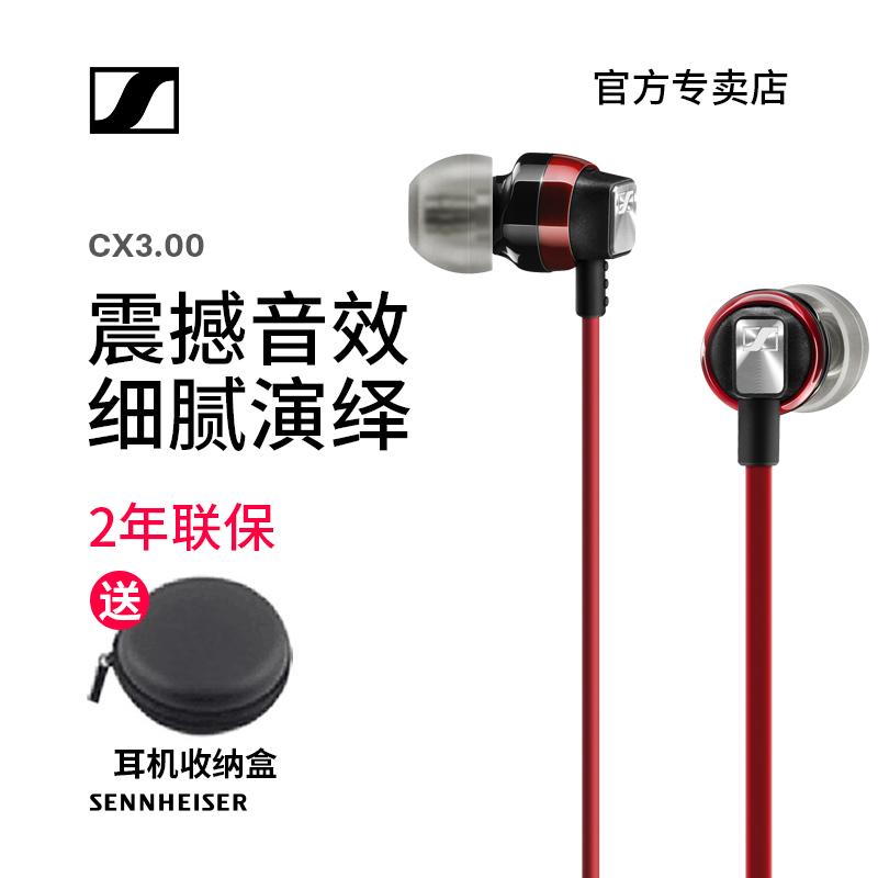 SENNHEISER/森海塞爾 CX3.00 手機入耳式耳塞重低音通用音樂耳機
