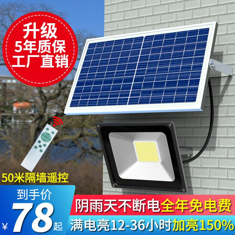 太阳能灯庭院灯户外家用投光灯室内新农村大功率超亮照明防水路灯