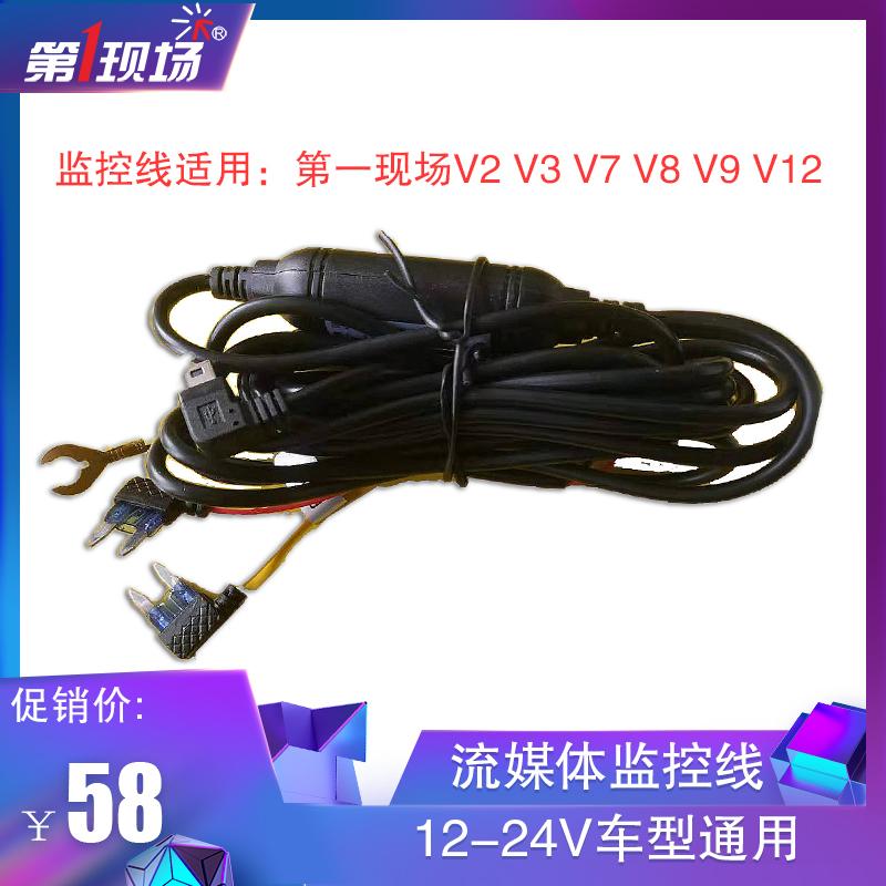 适用第一现场V7 V2 V9专用降压停车监控线通电宝暗线低压保护通用