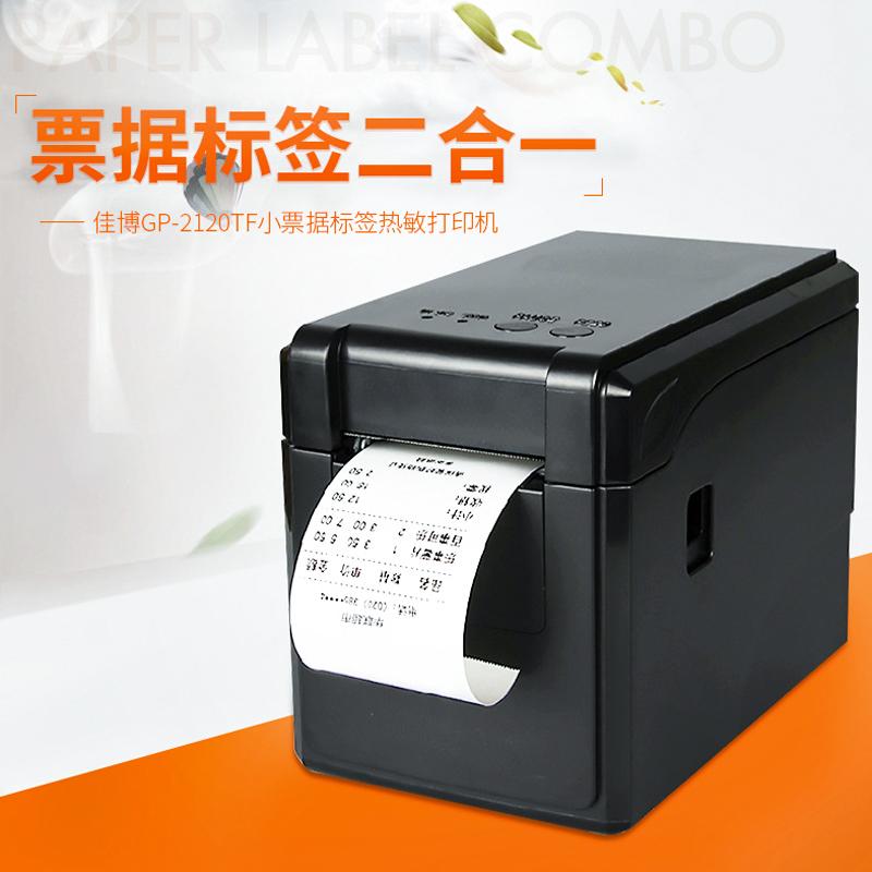 佳博2120TF热敏小票据打印机58mm不干胶条码标签打印机usb串口