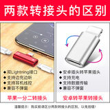 Apple 7 headphone adapter for listening to song charging two in one Android to iPhone converter 6 mobile phone x charging 8 data line usb to xr interface xs seven plus eight ipad tablet max