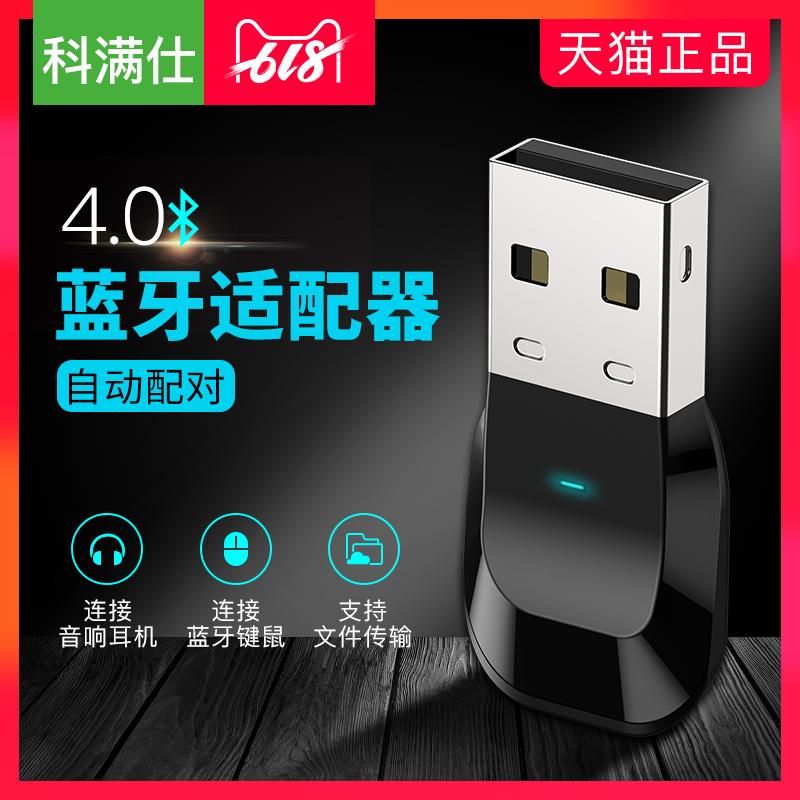 科滿仕電腦USB藍牙適配器PC台式主機4.0音響耳機無線滑鼠鍵盤列印ps4筆記本外置無線發射接收器5.0免驅動通用