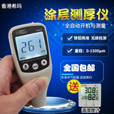 Shima AR932 composite coating thickness gauge Iron aluminum dual-use aluminum-zinc paint tester paint thickness meter