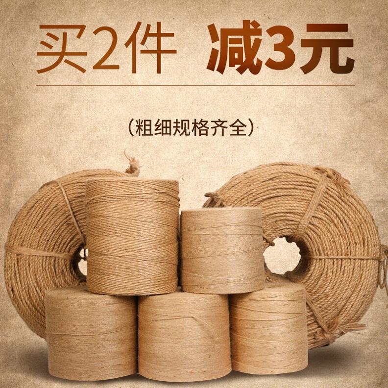幼儿园复古黄麻线粗麻绳DIY创意编织手工烘焙猫爪麻绳装饰捆绑绳