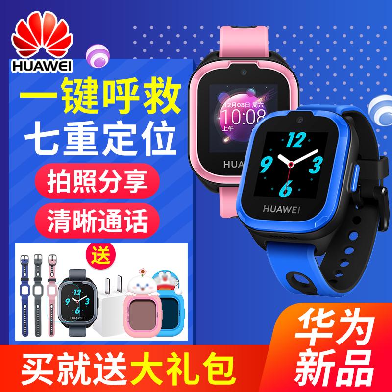 華為兒童電話手錶3 智慧防水中小學生天才GPS定位可愛男女孩多功能拍照通話