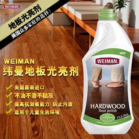 纬曼实竹木复合地板打蜡抛光护理液家居保养清洁精油家用