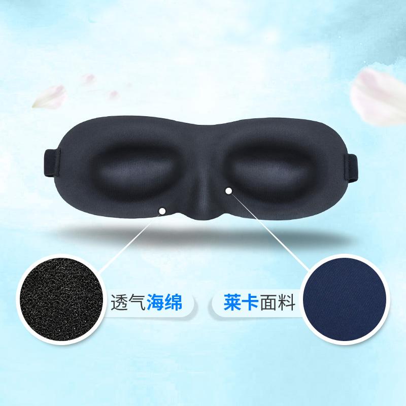 舒耳客3D立体眼罩睡眠遮光透气男士女睡觉护眼耳塞学生午睡三件套