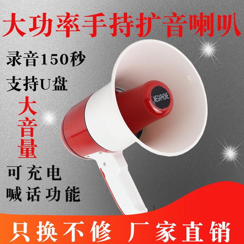 大大聲HM130U錄音喊話器手持喇叭揚聲器戶外行動式地攤叫賣可充電大功率廣告宣傳大聲公小喇叭擴音器高音