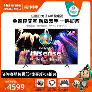 海信75E3F 75英寸4K智慧全面屏电视机智能网络高清平板液晶彩电85