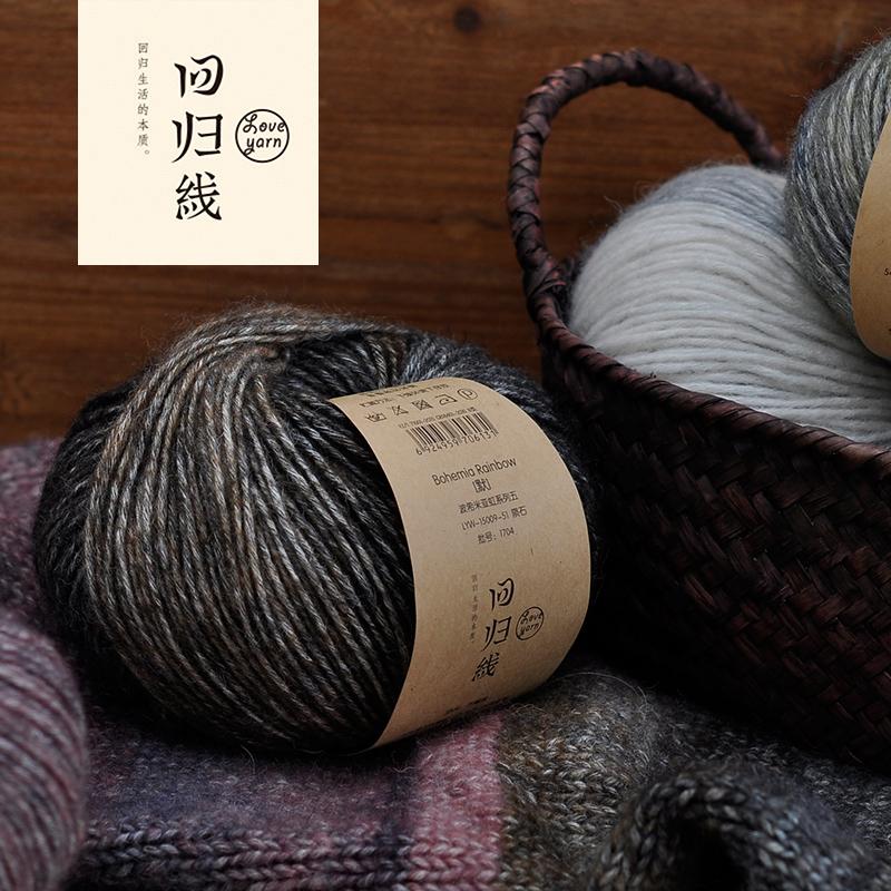 回归线 【默】波希米亚虹五 段染羊毛线 手工编织中粗棒针毛线团