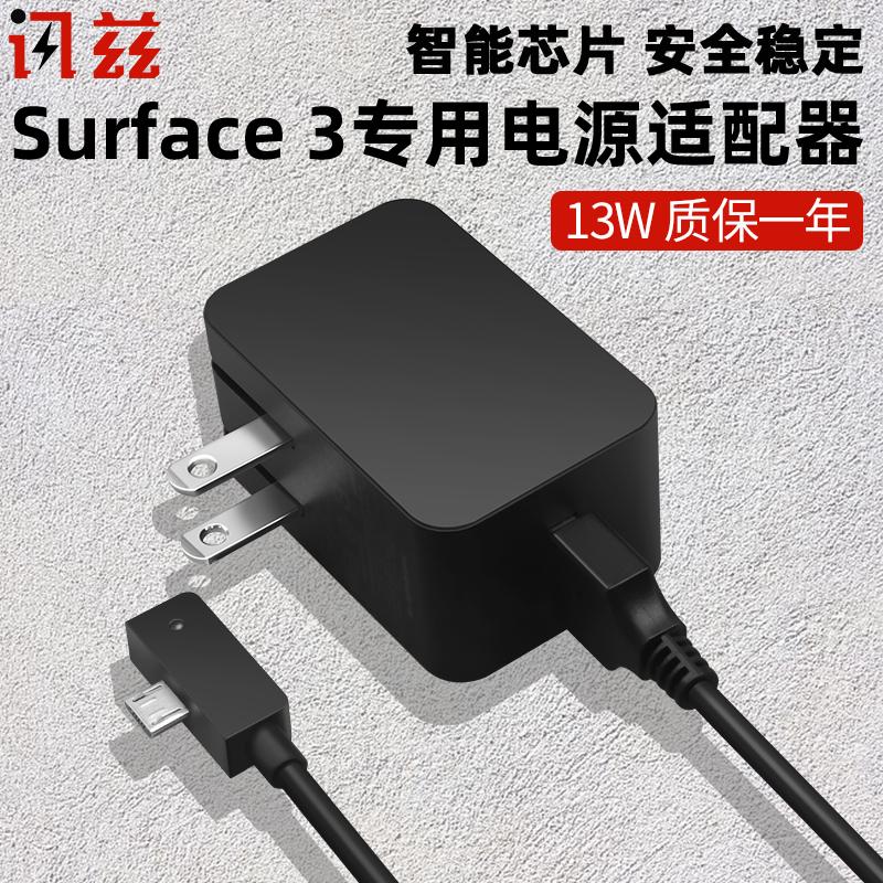 讯兹微软Surface 3电源适配器surface3充电线安卓口便携13W平板电脑充电器笔记本弯头带