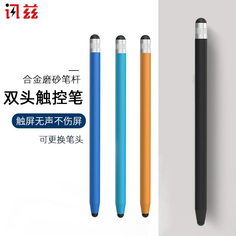 電容筆手機觸屏筆觸控筆細頭手寫筆蘋果安卓小米華為m6通用橡膠頭手機筆ipad繪畫寫字筆pencil平板屏幕觸摸筆