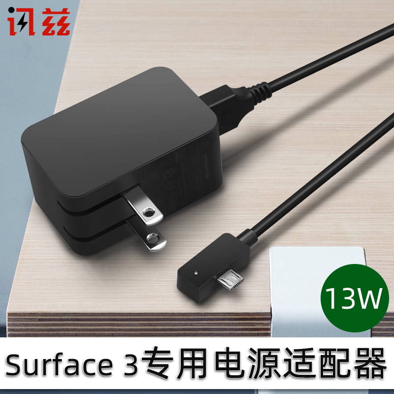 讯兹微软surface 3电源线平板电脑surface3充电线电源适配器笔记本数据线充电器安卓USB