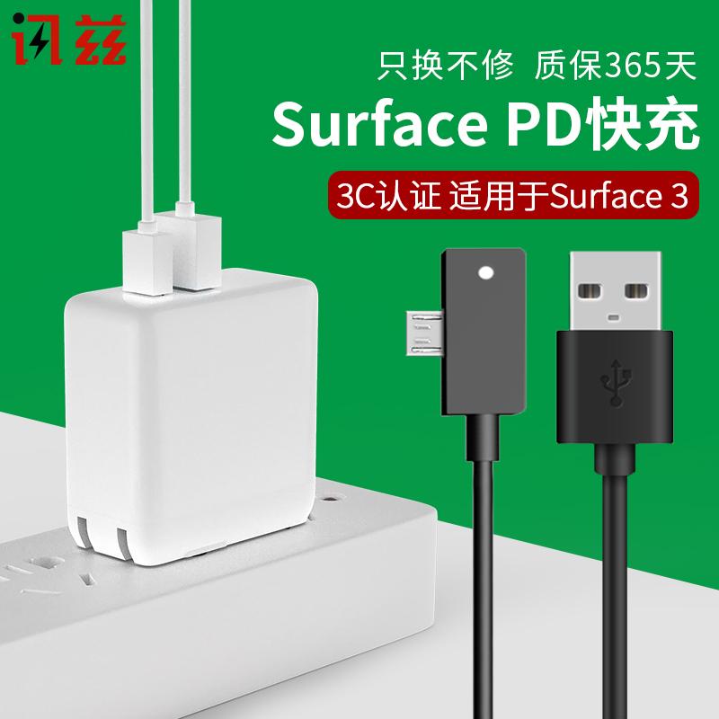 讯兹微软Surface3充电器数据线平板笔记本电源适配器surface充电线PD安卓Pro快充USB