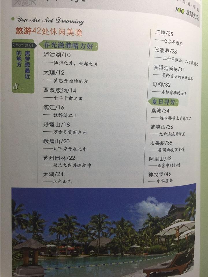 畅销书 国内世界自助游旅游旅行指南书籍 特辑 全套系列图书 国家地理 图说天下 度假天堂 100 中国美 正版