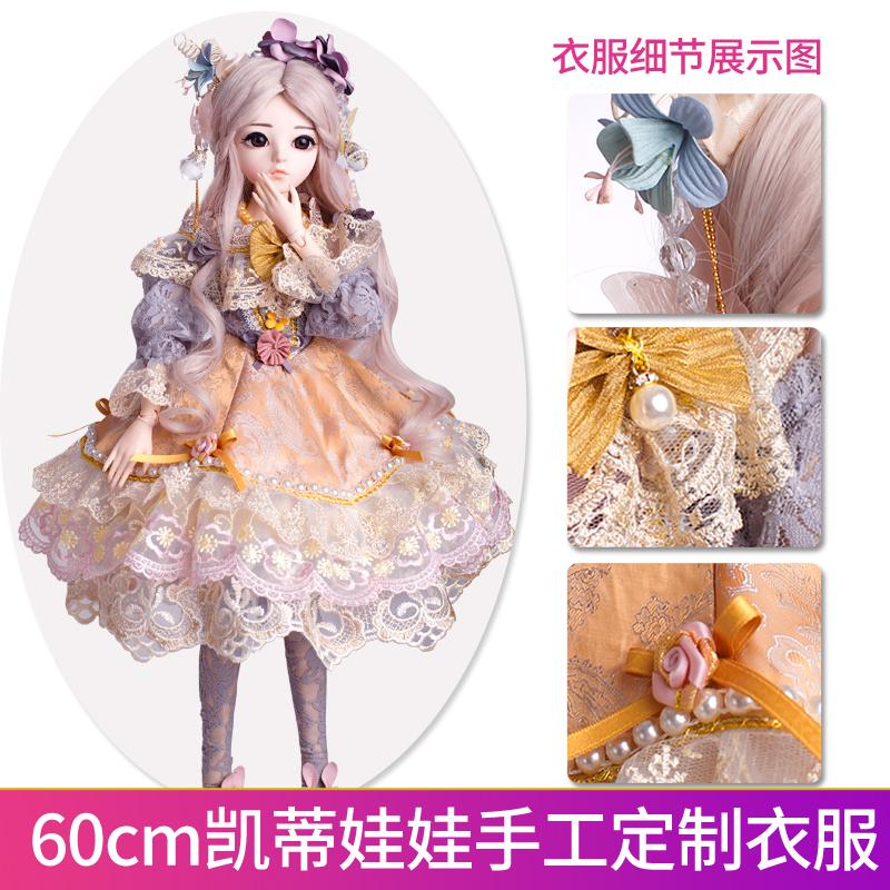 多丽丝凯蒂娃娃衣服60厘米BJD娃娃换装衣服3分关节洋娃娃婚纱裙