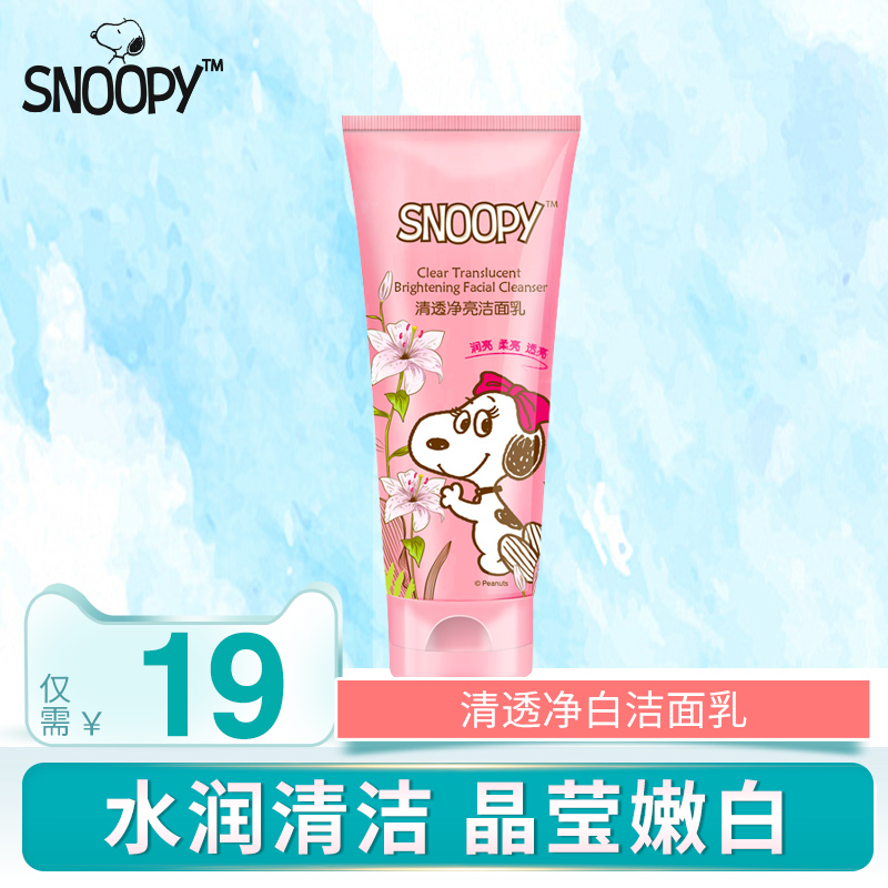 學生青少年化妝品snoopy史努比清透提亮補水潔面乳男女泡沫洗面奶