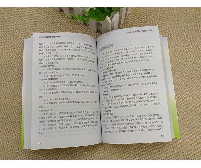 临床用要指南书籍 常见误用情况 要品使用 用法及注意事项 中成要 认识西要 对症用要及误用辨别手册 正版