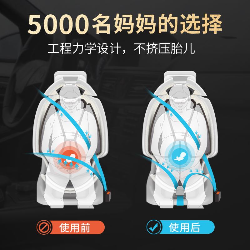 孕妇专用汽车安全带怀孕开车防勒托腹带保胎带固定夹汽车用品创意
