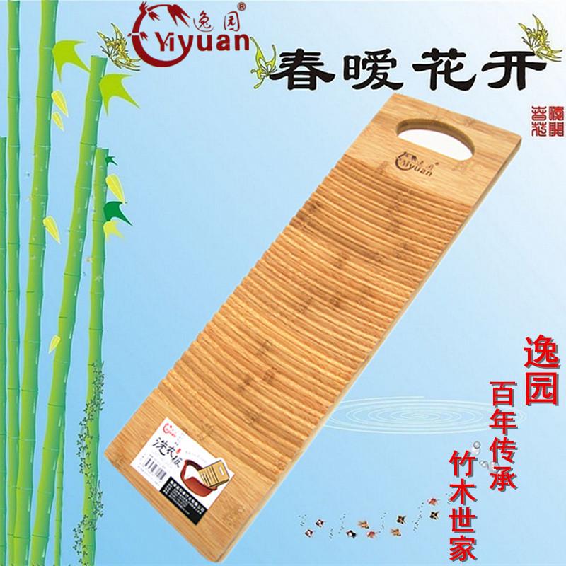 逸园加厚实木搓衣板家用大号洗衣板防滑搓板楠竹单面刷衣板包邮