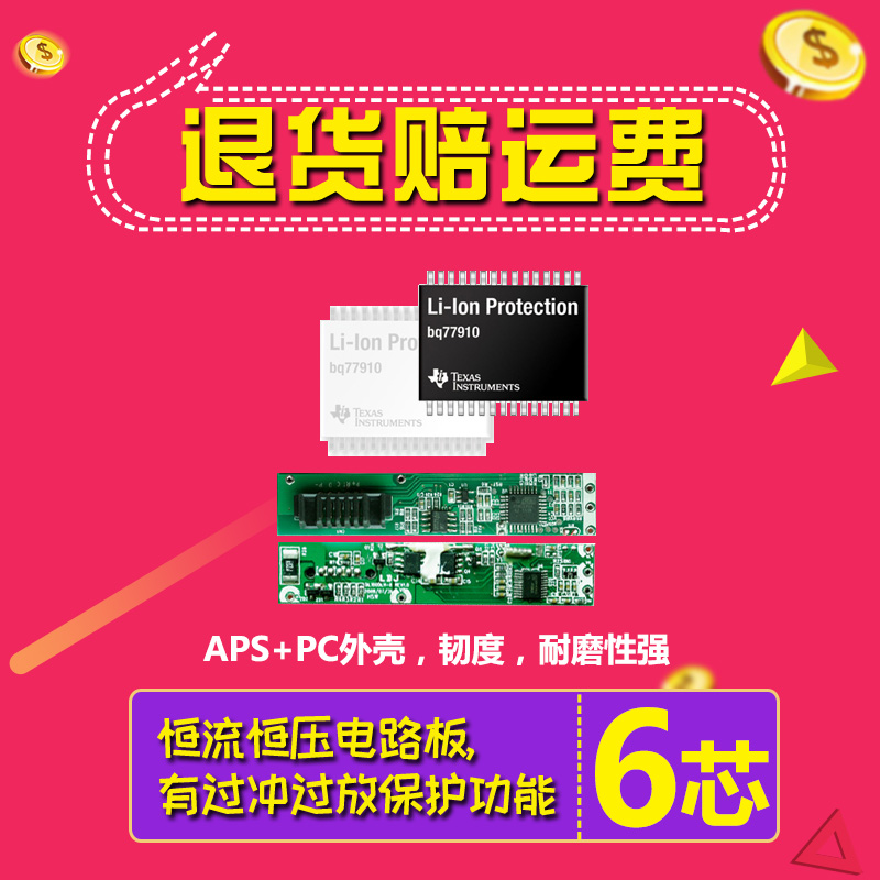 黄大侠 东芝 C600 L600 L635 L735 L510 m900 PA3817U笔记本电池