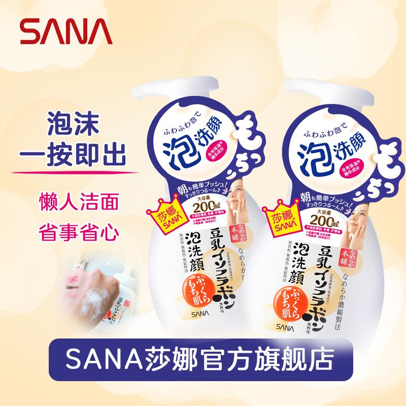 日本SANA莎娜豆乳泡沫洁面2瓶券后价仅99元