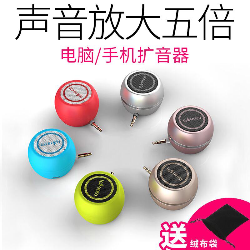 雅韻仕A5手機擴音器音響迷你直插式小音箱外接揚聲器通用外放喇叭電腦行動式播放器小型低音炮連手機影響mp3