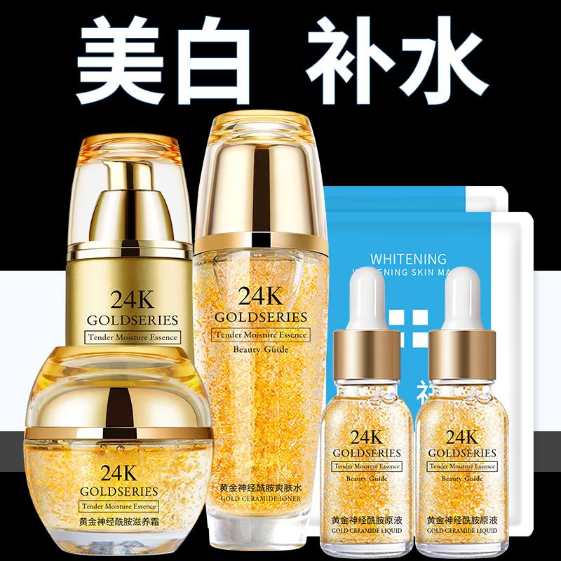 正品護膚品套裝黃金全套水乳美白淡斑精華液補水保濕化妝品學生女