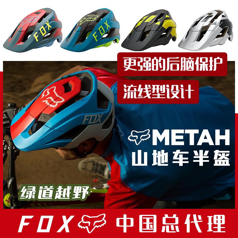 19新款美國FOX山地盔METAH山地車騎行頭盔半盔AMXC輕量透氣全地形