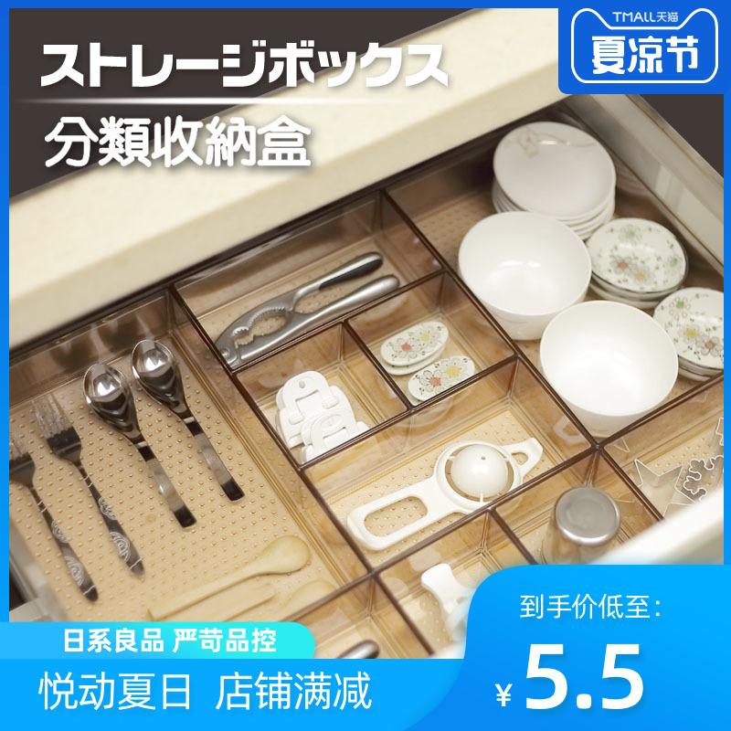 太璞抽屜收納盒隔板格廚房分隔盒日本透明塑料分類餐具整理化妝櫃